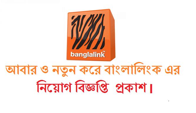 Banglalink Job Circular 2020