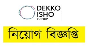 Dekko isho group job circular 2020