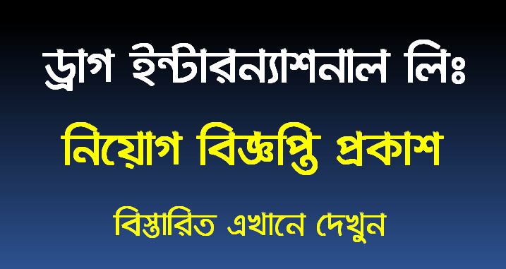 Drug International Limited Job Circular 2020