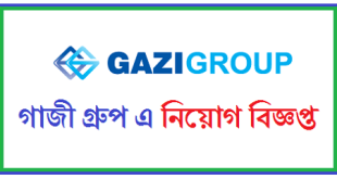 Gazi Group Job Circular 2020