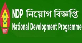 National Development Programme NDP Job Circular 2020