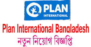 Plan International Bangladesh Job Circular