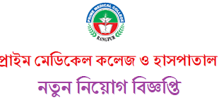 Prime Medical College Hospital Job Circular 2020