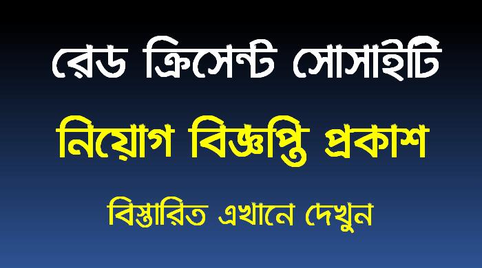 Bangladesh Red Crescent Society BDRCS Job Circular 2021