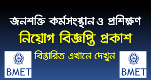 Bureau of Manpower Employment and Training job circular 2021