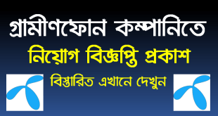 Grameenphone Job Circular 2020