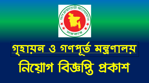 Ministry of Housing and Public Works Job Circular