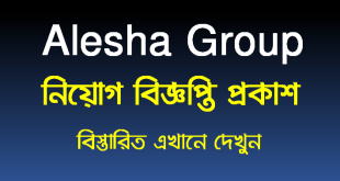 Alesha Group Job Circular 2021