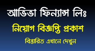Aviva Finance Limited job circular 2020