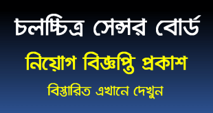 Bangladesh Film Censor Board Job Circular2020