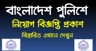 Bangladesh Police Super Office Job Circular 2021
