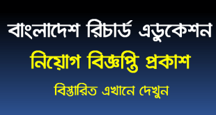Bangladesh Research and Education Network BDREN Trust Job Circular 2020
