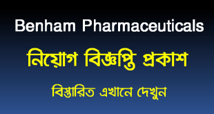 Benham Pharmaceuticals Limited Job Circular 2020