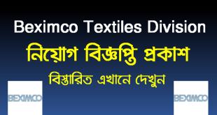 Beximco Textiles Division job circular 2021