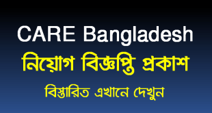 CARE Bangladesh Job Circular december 2020