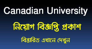 Canadian University of Bangladesh CUB Job Circular 2021