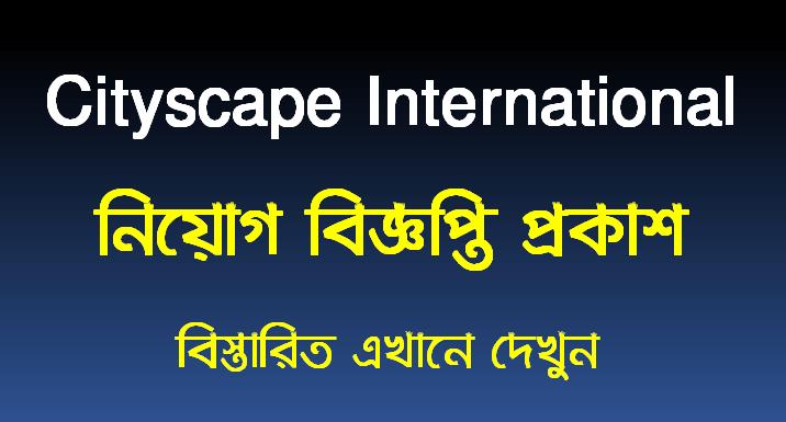 Cityscape International Ltd job circular 2020