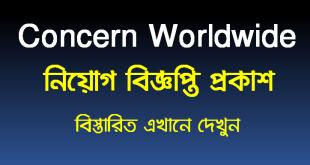 Concern Worldwide Job Circular 2020