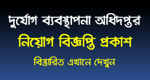 Department of Disaster Management DDM Job Circular 2021