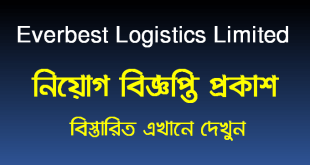 Everbest Logistics Limited Job Circular 2021