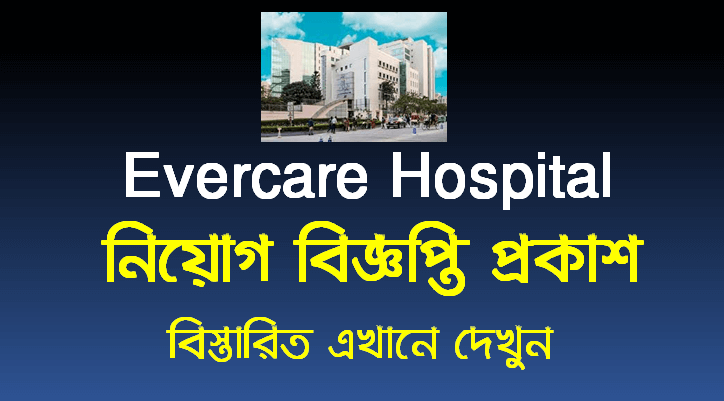 Evercare Hospital Chattogram job circular 2021