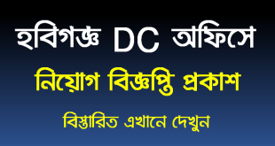 Habiganj DC office job Circular