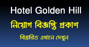 Hotel Golden Hill Job Circular 2021