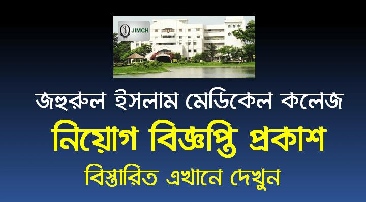 Jahurul Islam Medical College Hospital Bangladesh Job Circular 2020