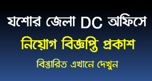 Jashore DC office job Circular 2020