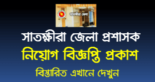 Office of District Commissioner Satkhira job circular 2021
