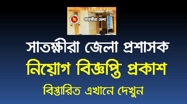 Office of District Commissioner Satkhira job circular 2021