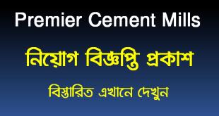 Premier Cement Mills Ltd Job Circular 2021