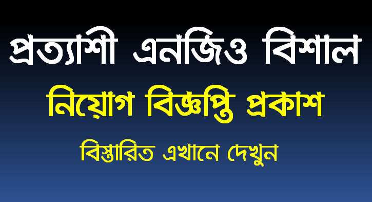 Prottashi NGO Job Circular 2020