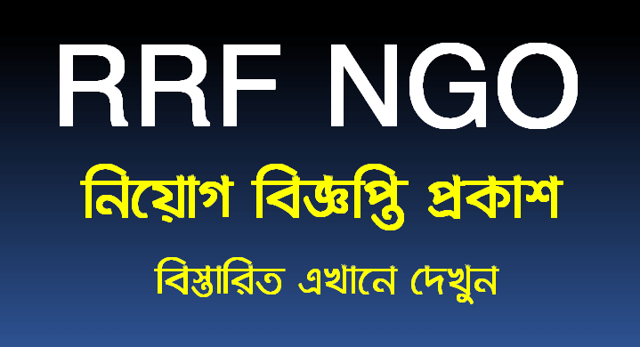 Rural Reconstruction Foundation RRF Job Circular 2020