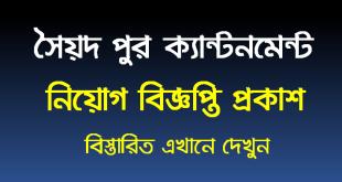 Saidpur Cantonment Job Circular 2020