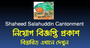 Shaheed Salahuddin Cantonment Ghatail Job Circular 2020