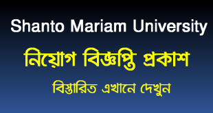 Shanto Mariam University of Creative Technology job circular 2020