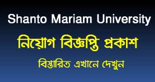 Shanto Mariam University of Creative Technology job circular 2020