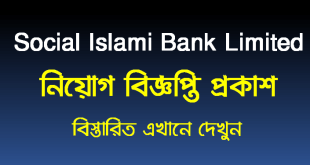 Social Islami Bank Limited SIBL Job Circular 2021