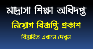 Technical and Madrasah Education Division tmed job circular 2020