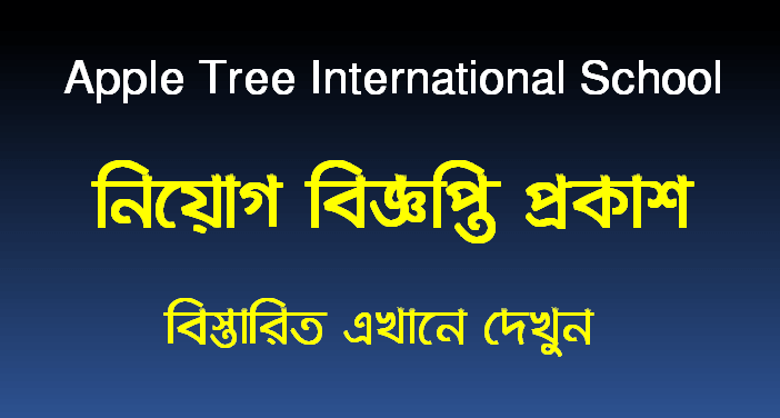 Apple Tree International School Job Circular 2021