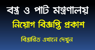 Department of Textiles DOT Job Circular 2021