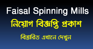 Faisal Spinning Mills Ltd Job Circular 2021