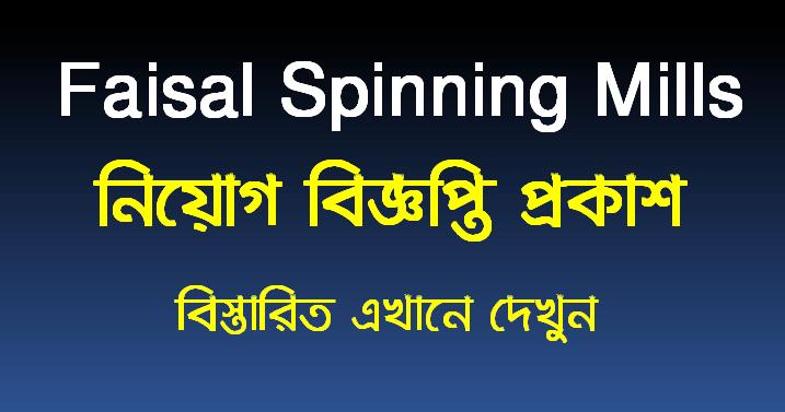 Faisal Spinning Mills Ltd Job Circular 2021