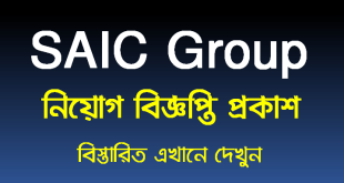 SAIC Group Job Circular 2021
