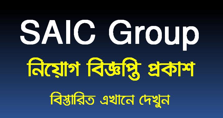 SAIC Group Job Circular 2021
