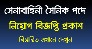 Sainik Job Circular in Bangladesh Army