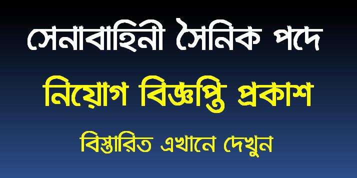 Sainik Job Circular in Bangladesh Army