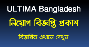 ULTIMA Bangladesh job circular 2021