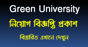Green University of Bangladesh Job Circular 2021